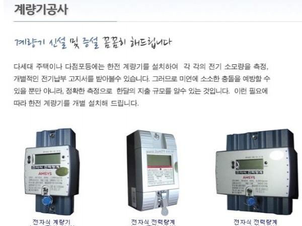 영동전기4.JPG