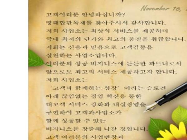 인천목재1.JPG