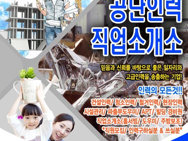 공단인력직업소개소160905.jpg