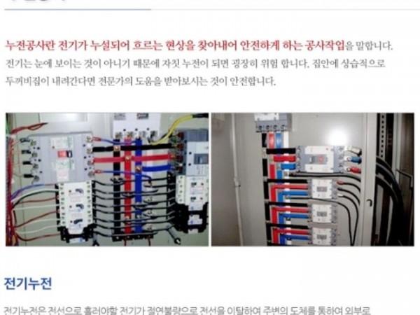 영동전기3.JPG