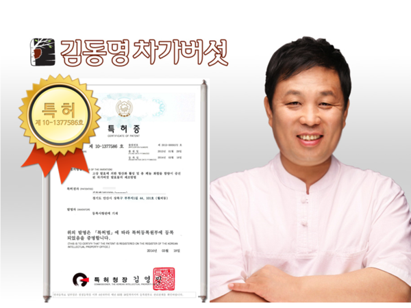 특허공법_김동명_발효차가버섯.png