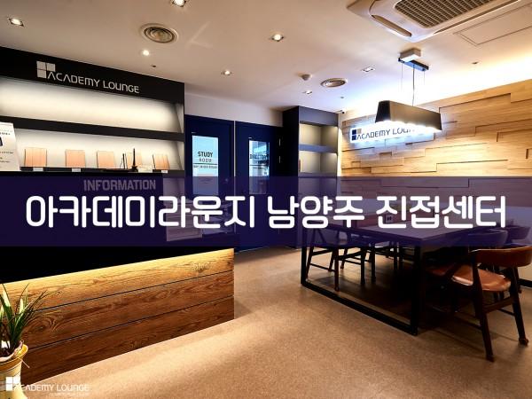 아카데미라운지_센터소개메인-남양주_진접센터.jpg
